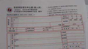 協會為台灣來日租屋者設計保證人表格