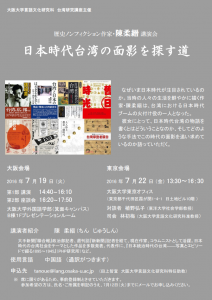 作家・陳柔縉さんの講演会及び座談会