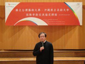 國立台灣藝術大學陳志誠表示盼沖繩藝大一起響應明年的藝術交流活動