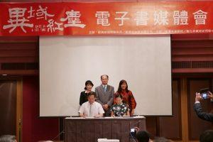 駐橫濱辦事處處長粘信士(後排中)見證橫濱中華學院校長馮彥國(前排左)和風雅存團隊負責人伍中梅(前排右)進行簽約