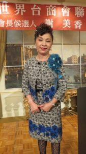 僑務委員謝美香參選世總 要為世界台商服務