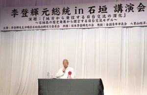 石垣で講演した李登輝元総統