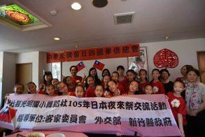 四國華僑總會招待遠從台灣而來的新竹縣光明國小舞蹈社