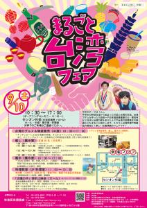 「まるごと台湾フェア」が開催