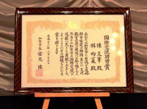 石川縣台灣華僑總會表示國際功勞賞是對全體會員和促進台日友好關係者的肯定