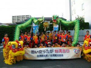 交通部観光局率いる代表団「台湾観光舞踊団」