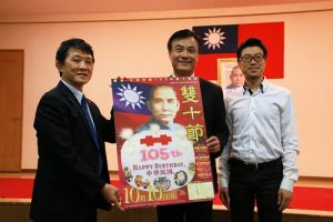 橫濱華僑總會會長羅鴻健(左)向立法院長蘇嘉全(右2)展示今年雙十國慶遊行的海報