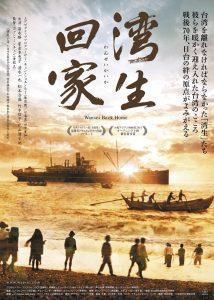 台灣紀錄片《灣生回家》將於11月12日起在日本上映(©田澤文化有限公司)