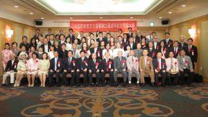 日本國際客家文化協會12周年懇親會合照