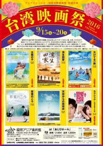 台湾映画祭で6作品上映