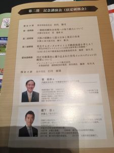 菅義偉及橋下徹進行專題演講