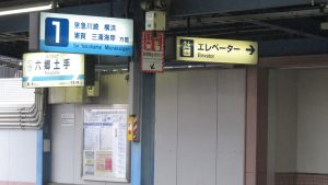 往橫濱方向月台