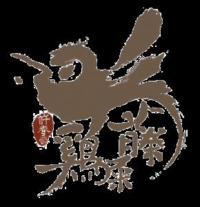 雞屎藤新民族舞團