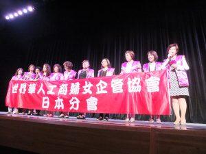主催した世界華人工商婦女企管協会日本分会のメンバーら