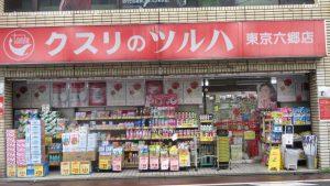 藥妝店在車站旁邊
