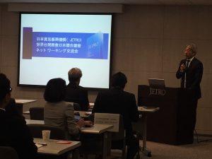 JETRO理事前田茂樹歡迎台商會的到來並介紹JETRO主要事業內容