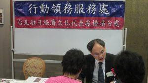 行動領務處為靜岡僑民解答疑難