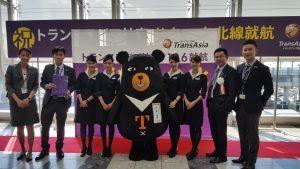 トランスアジア航空の職員及びCAと台湾観光局のオーベア