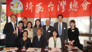 僑務委員長吳新興與埼玉台灣總會進行座談餐敘(前排右1為名譽會長林月理)
