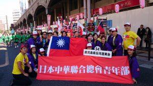 日本中華聯合總會青年部參加鹿兒島小原祭