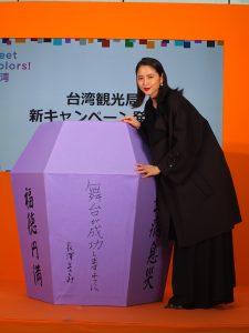長澤さんはランタンへ願い事を筆入れ。同ランタンは会場で展示中