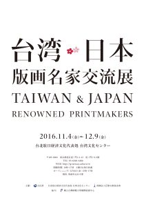 台湾日本版画名家交流展、開催中