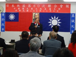 東京直屬支部常務委員李懋鑌說明提案