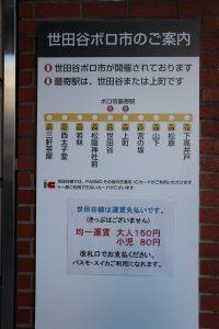 世田谷舊貨市集舉辦地點位在東急世田谷線上的世田谷站和上町站之間,每年到了這個時間,會特別加開班次疏散人潮