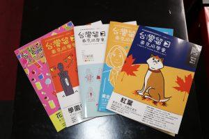 留學生展示由留日東京同學會自行編撰的刊物