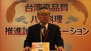 台湾産ハタを絶賛した大日本水産会の白須敏朗会長