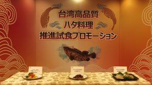 「台湾高品質ハタ料理推進試食プロモーション」