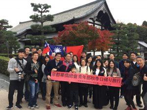 京都華僑總會青年部舉辦秋季一日遊,共有30人參加