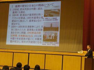 台湾の歴史や日本との関係などを話す木田一彦校長