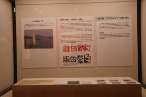 921地震後邵族所進行的復興運動