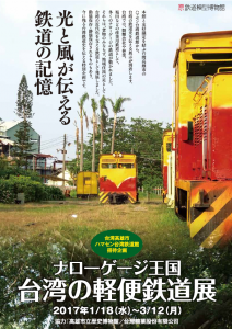 原鉄道模型博物館「台湾の軽便鉄道展」開催