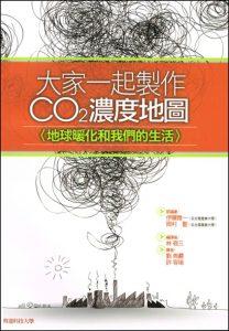 依研究成果所編撰的教科書,由教授林敬三編譯、博士生許容瑜翻譯為中文,並贈書兩千冊給台灣國中小和高中。(照片提供:林敬三教授)