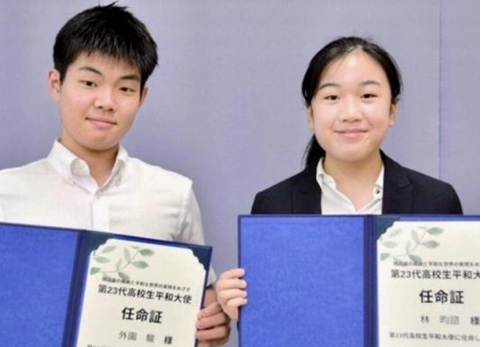 林昀諮獲選日本的「高中生和平大使」