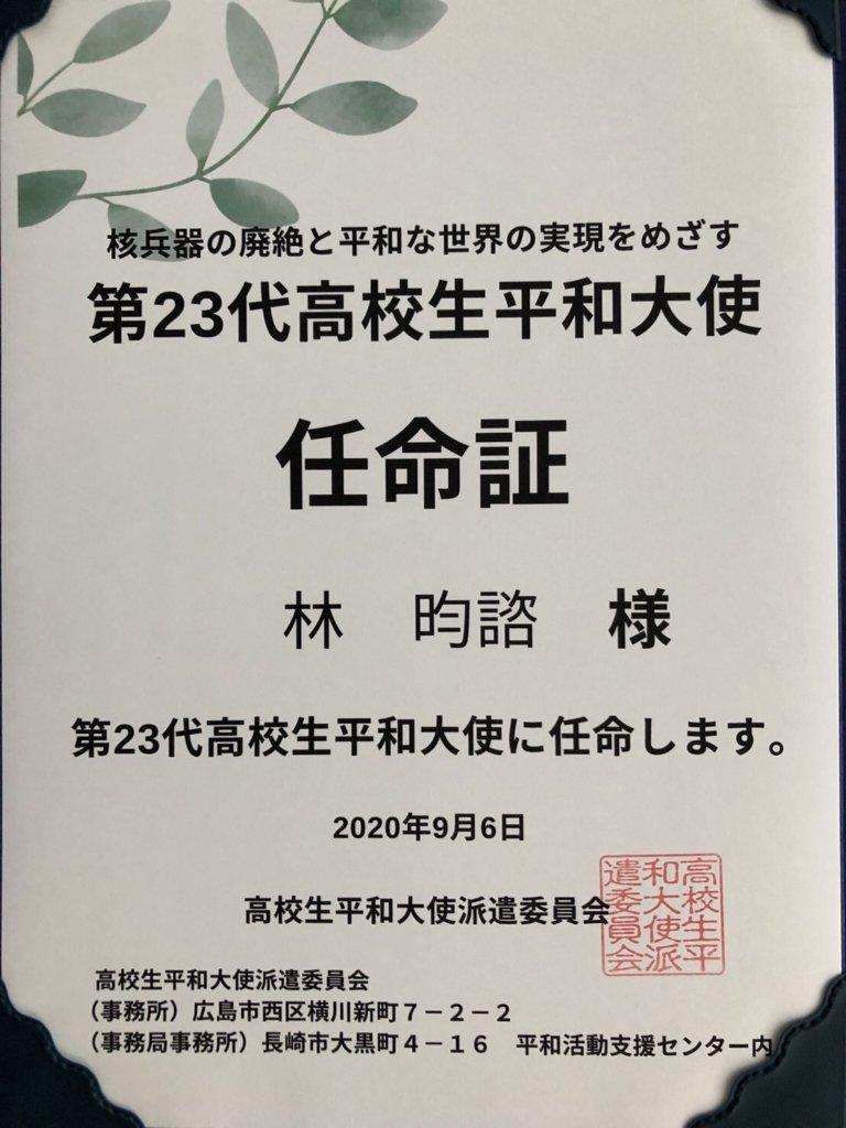 林昀諮的「高中生和平大使」任命書