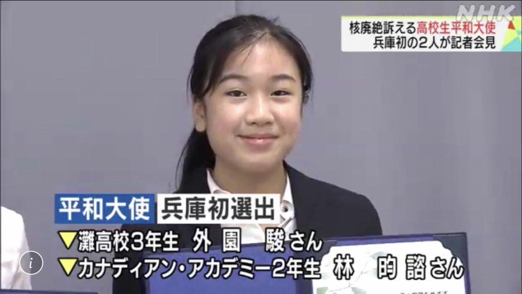 林昀諮接受NHK採訪畫面