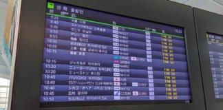 現在因為入境管制,大部分班機都取消,但入境管制有望在下個月鬆綁